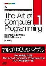 表紙: The Art of Computer Programming Volume 1 Fundamental Algorithms Third Edition 日本語版 (アスキードワンゴ)   Donald E. Knuth