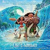 モアナと伝説の海 (オリジナル・サウンドトラック / 英語版)
