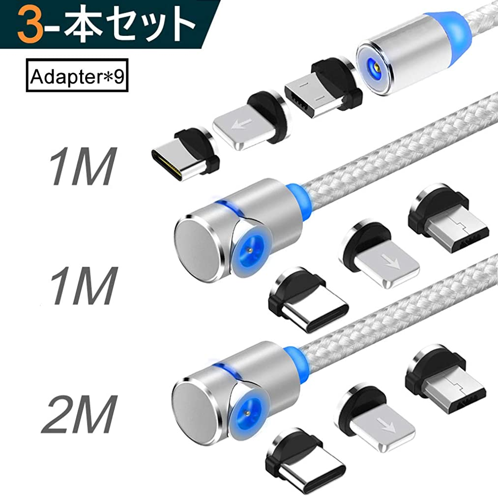 尽きる気候の山オズワルドマグネット 充電ケーブル L字型 USBケーブル 3in1 ライトニング マイクロUSB Type-C コネクタ 360度回転 3本セット(1M+1M+2M)-シルバー