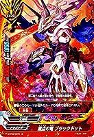 バディファイトDDD(トリプルディー) 黒点の竜 ブラックドット/轟け! 無敵竜!!/シングルカード/D-BT02/0075