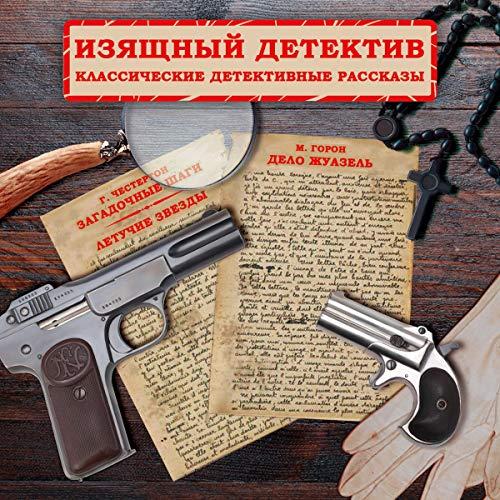 Изящный детектив  By  cover art