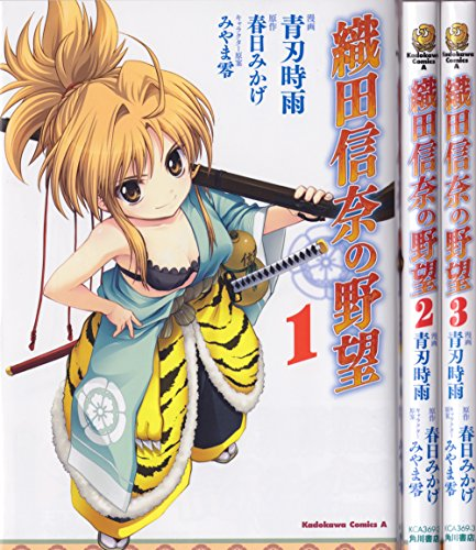 織田信奈の野望 コミック 1-3巻セット (カドカワコミックス・エース)