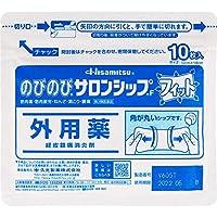 【第3類医薬品】のびのびサロンシップ フィット 10枚