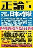 月刊正論 2021年 06月号 [雑誌]