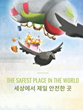 The Safest Place in the World/세상에서 제일 안전한 곳: English/Korean: Picture Book for Children of all Ages (Bilingual Edition)