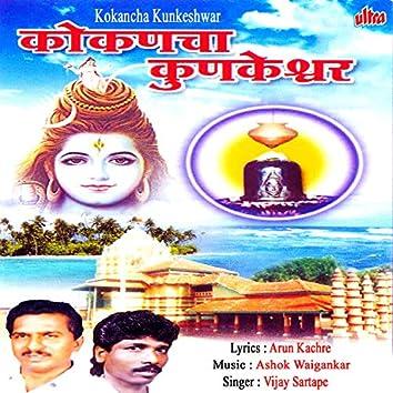 Kokancha Kunkeshwar