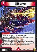 デュエルマスターズ 龍神メタル 20周年超感謝メモリアルパック 技の章 英雄戦略パーフェクト20 DMEX16   デュエマ 火文明