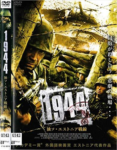 1944 独ソ・エストニア戦線 [DVD]