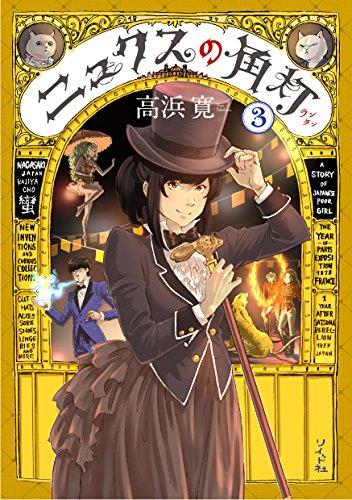 ニュクスの角灯 3 (乱コミックス)