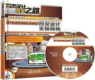 Dreamweaver CS6网页设计与网站建设课堂实录(附光盘)