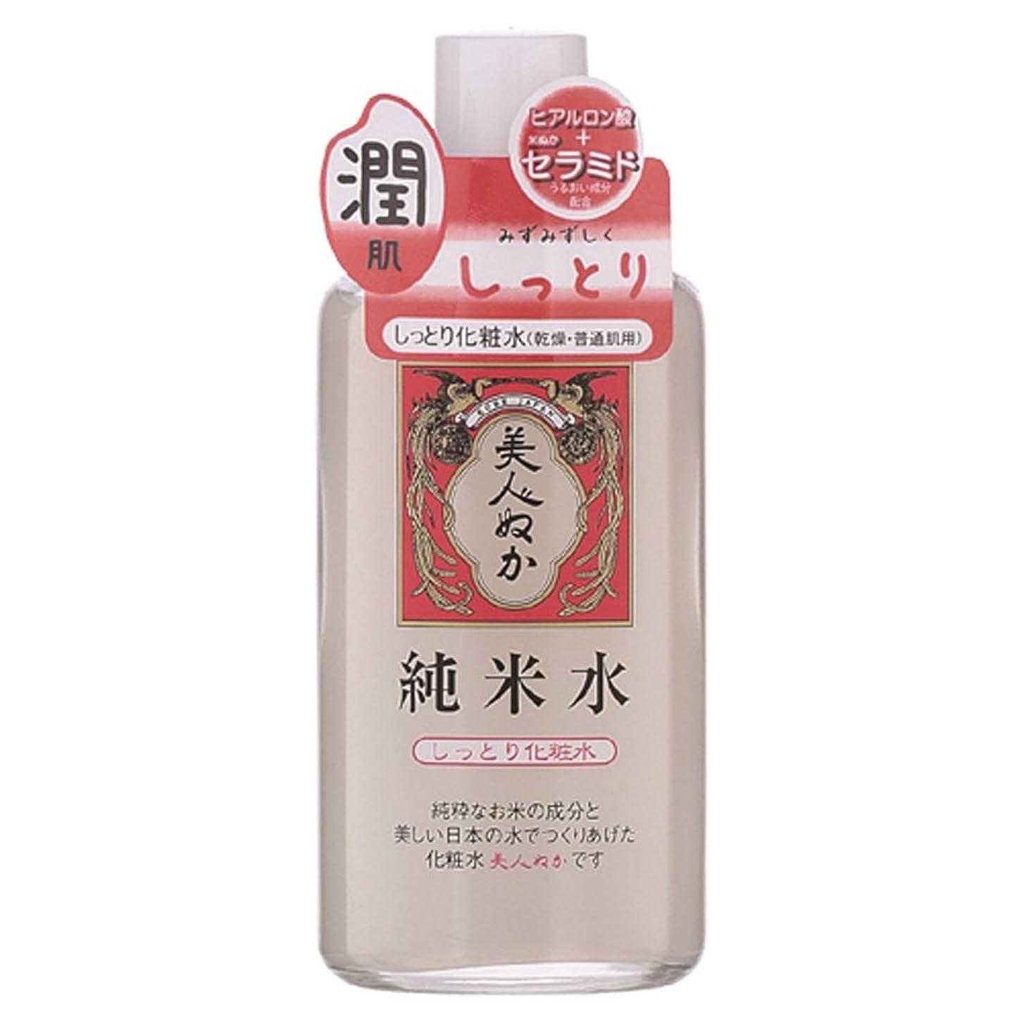 確かめるきしむ内陸美人ぬか 純米水 しっとり化粧水 130mL
