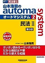 司法書士 山本浩司のautoma system (2) 民法(2) (物権編・担保物権編) 第9版 (W(WASEDA)セミナー 司法書士)