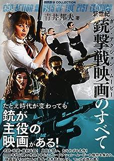 映画秘宝COLLECTION 新世紀銃撃戦映画のすべて