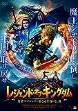 レジェンド・オブ・キングダム 勇者マイロックと聖なる甲冑の伝説[DVD]