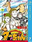 ジャングルの王者ターちゃん 7 (ジャンプコミックスDIGITAL)