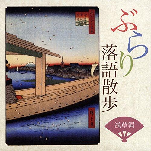 『ぶらり落語散歩 浅草編 元犬(2010.7.16 鈴本演芸場)』のカバーアート