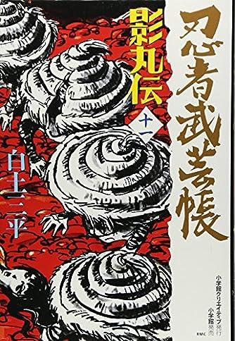 忍者武芸帳 影丸伝 (11) (レアミクス コミックス)