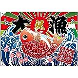E大漁旗 26900 大漁 商売繁盛 W1000 ポンジ