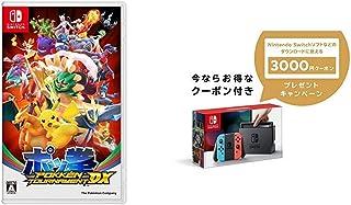 ポッ拳 POKKÉN TOURNAMENT DX - Switch + Nintendo Switch 本体 (ニンテンドースイッチ) 【Joy-Con (L) ネオンブルー/ (R) ネオンレッド】 + ニンテンドーeショップでつかえるニンテ...