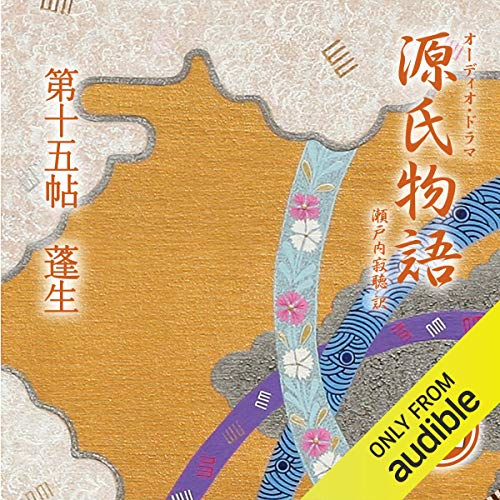 『源氏物語 瀬戸内寂聴 訳 第十五帖 蓬生』のカバーアート