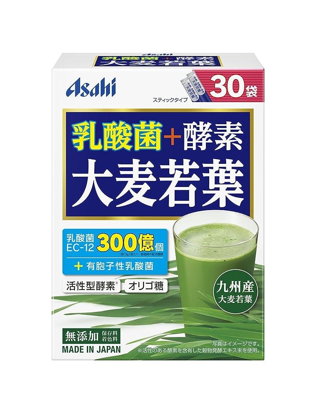 対称多数の家主乳酸菌+酵素 大麦若葉 30袋(90g)