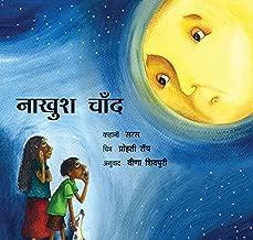 Unhappy Moon/Dukhi Chand (Hindi)