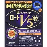 ロート製薬 V5粒 目のサプリメント 30粒 ルテイン×ゼアキサンチン配合 1日1粒クリアな……