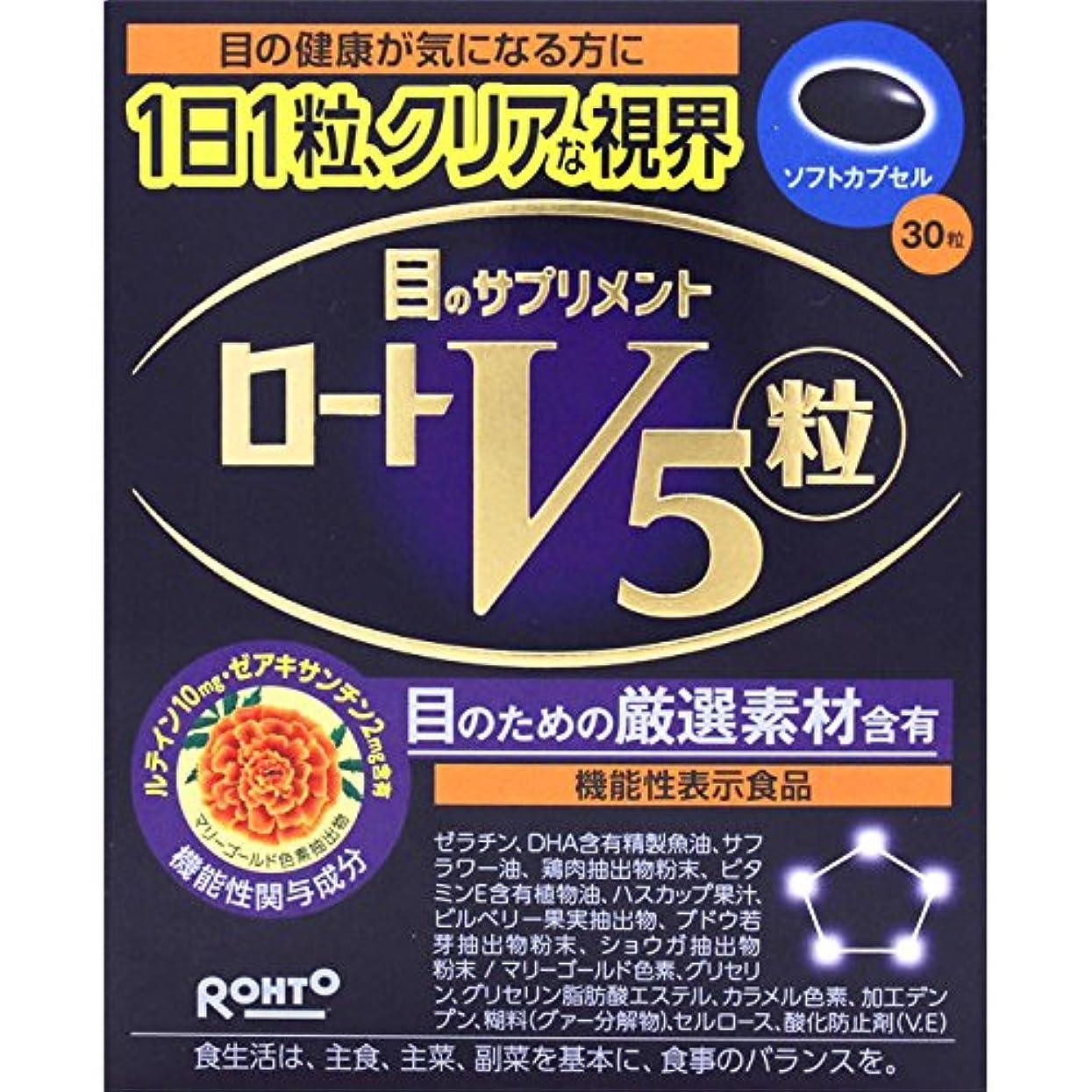 病弱溶融強いますロート製薬 V5粒 目のサプリメント 30粒 ルテイン×ゼアキサンチン配合 1日1粒クリアな視界 【機能性表示食品】