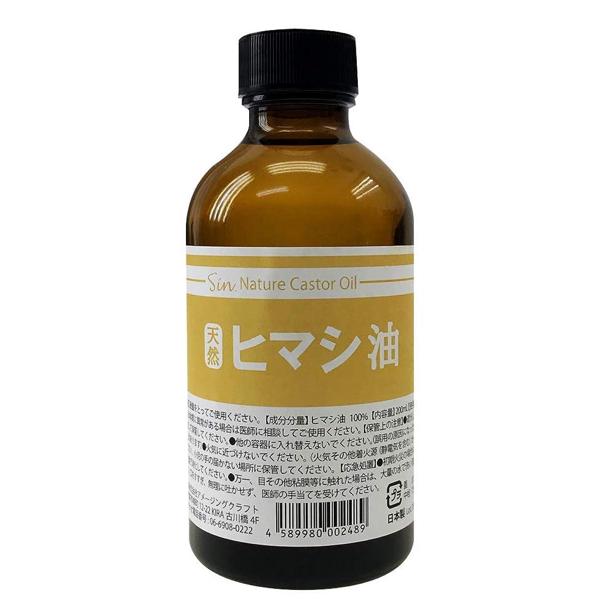 動ジュニア乗って天然無添加 国内精製ひまし油 (キャスターオイル) 200ml