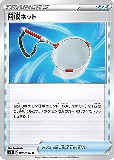 [4枚セット] ポケモンカードゲーム 回収ネット 日本語版 U 086/096 反撃クラッシュ
