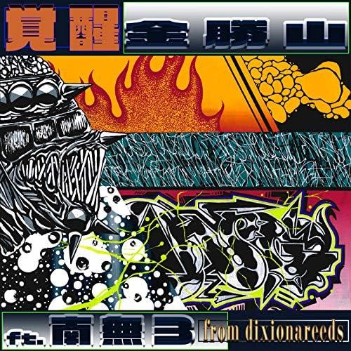Kingshowzan feat. Namu Three