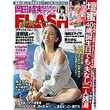 週刊FLASH(フラッシュ) 2020年12月22日号(1585号) [雑誌]