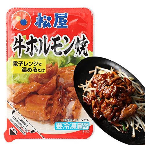 松屋 牛ホルモン焼き10個セット 通販限定 冷凍