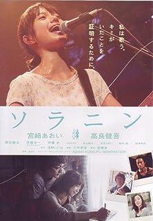 ソラニン [宮崎あおい/高良健吾] 中古DVD [レンタル落ち] [DVD]