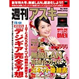週刊アスキー 2015年 1/6-13合併号 [雑誌]