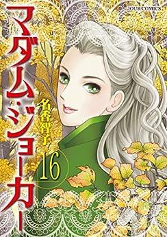 [名香智子]のマダム・ジョーカー : 16 (ジュールコミックス)