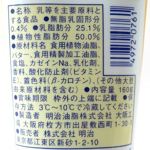 meiji明治チューブでバター1/3160g×3本set要冷蔵