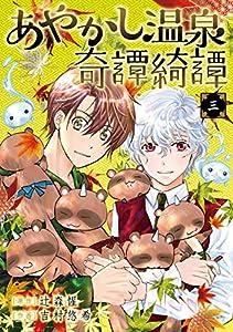 あやかし温泉奇譚綺譚 3巻 (デジタル版ガンガンコミックスUP!)
