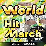 ワールド・ヒット・マーチ ~Memory/茶色の小瓶~