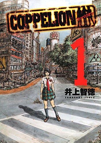 COPPELION Vol. 1 (English Edition)