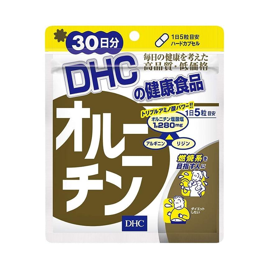 丁寧非常に冷蔵庫DHC オルニチン 30日分
