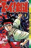 エーイ剣道(2) (少年サンデーコミックス)