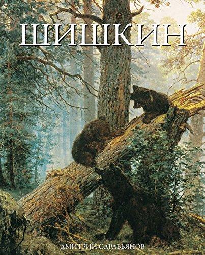 Иван Шишкин (Russian Edition)