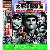 戦争映画 パーフェクトコレクション 太平洋爆撃隊 DVD10枚組 ACC-069