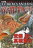 帝都物語―ワイド版 (高橋葉介ベストセレクション)