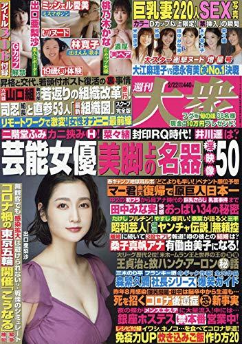 週刊大衆 2021年 2/22 号 [雑誌]