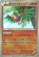 ポケモンカードゲームXY ルチャブル(キラ仕様) / プレミアムチャンピオンパック「EX×M×BREAK」(PMCP4)/シングルカード