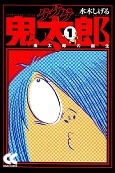 [水木しげる]のゲゲゲの鬼太郎① 鬼太郎の誕生 (中公文庫コミック版)