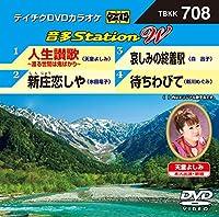 テイチクDVDカラオケ 音多Station W 708 [DVD]