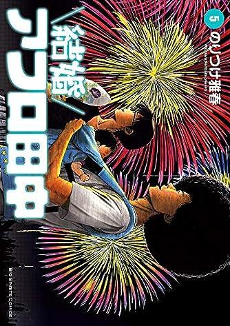 結婚アフロ田中 (5) (ビッグコミックス)
